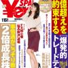 ¥enSPA(エンスパ・YenSPA)2017年冬号を買ってみたのでレビュー