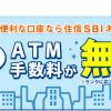 おすすめネットバンク、住信SBIネット銀行はここがメリット・口座開設方法