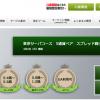 OANDA Japan FX(東京サーバー)のMT4口座がサービス改善!