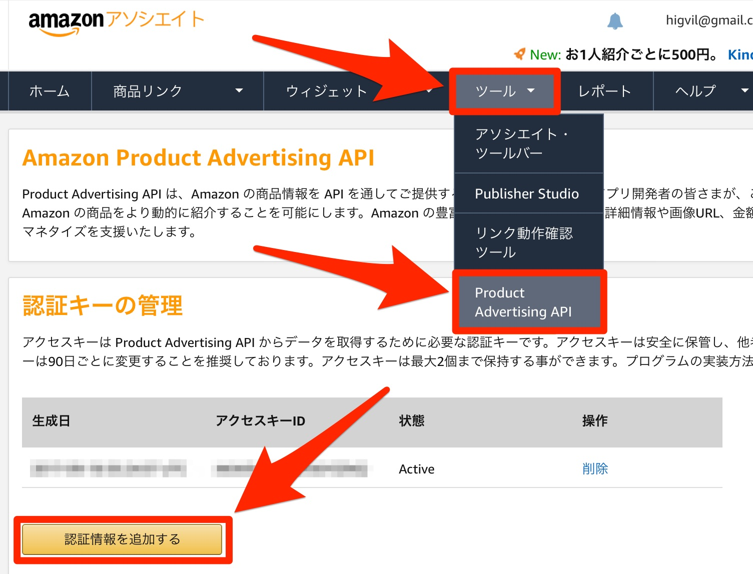 Product Advertising API