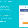 coincheck、日本で最も多くの仮想通貨が取引可能!登録方法から使い方まで