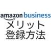 アマゾンビジネス