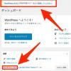 mixhostでWP-CLIを用いたWordPressのローカライズ版(日本語版)の自動更新