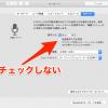 macの音声入力ができないトラブルを一発解決!スクリプトを配布しています