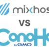 WordPressならmixhostとKUSANAGI for ConoHaどっちが高速?比較してみた
