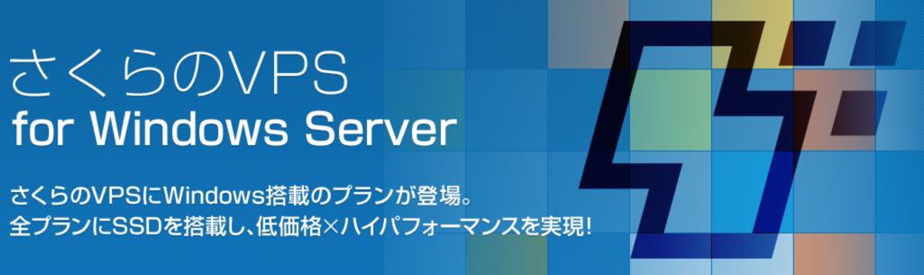 さくらのVPS for Windows Server
