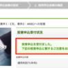 ソーシャルレンディングmaneoに100万円を投資!高利回りを得る方法をブログで解説!