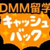英語留学に行くならDMM留学を使おう!紹介コードでキャッシュバック